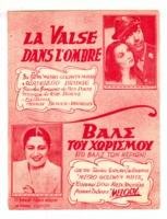 Βαλς του χωρισμού (Βαλς των κεριών) (La valse dans l' ombre)