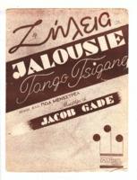 Ζήλεια (Zalousie)