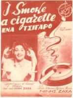 Ένα τσιγάρο (I smoke a cigarette)