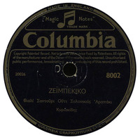 Ζεϊμπέκικο