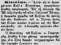 Οι εμφανίσεις του Παναγιώτη Τούντα στην Αλεξάνδρεια το 1913 (2)