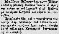 Οι εμφανίσεις του Παναγιώτη Τούντα στην Αλεξάνδρεια το 1913 (3)