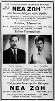 Ο Σ. Τζουανάκος, ο Α. Αθανασίου κ.ά. στο κέντρο