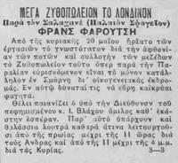 Οι εμφανίσεις του Ι. Βλάχου στη Σμύρνη το 1907