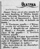 Η συναυλία της Αθηναϊκής Εστουδιαντίνας στο