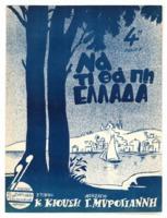 Να τι θα πει Ελλάδα