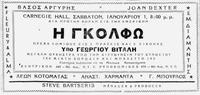 Η παράσταση της όπερας του Γ. Βιτάλη