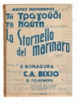 Το τραγούδι του ναύτη (Στο καλό, έχε γεια) (Lo stornello del marinaro)