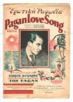 Ερωτική ραψωδία (Pagan love song)