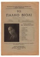 Το παλιό βιολί