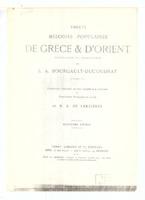 24. ['Σ τα Γιάννινα] (Trente Melodies Populaires de Grece et d' Orient recueillies et harmonisées par L.A. Bourgault-Ducoudray)