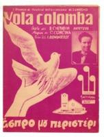 Άσπρο μου περιστέρι (Vola colomba)