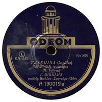 Τσαχπίνα