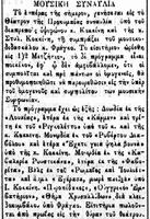 Οι εμφανίσεις του ζεύγους Κοκκίνη στο θέατρο της Προκυμαίας στη Σμύρνη το 1898