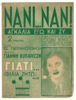 Νάνι νάνι