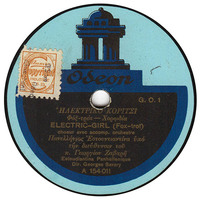 Ηλεκτρικό κορίτσι