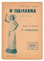 Η Σεβιλλάνα