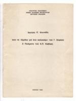 Επιφάνεια 1937 (Απόσπασμα)