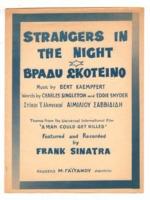 Βράδυ σκοτεινό (Strangers in the night)
