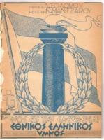 Ύμνος εις την Ελευθερία (Εθνικός Ελληνικός Ύμνος)