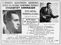 Διαφήμιση για την κοινή εμφάνιση του Ν. Μοσχονά και του Ν. Γούναρη στη Νέα Υόρκη το 1948