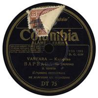 Βαρβάρα