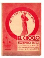 Αγαπημένο ταγκό (Εl Chloclo) (Kiss of fire - Το φιλί της φωτιάς)