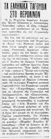 Ελληνικά τραγούδια από ρουμανική ορχήστρα στο Βερολίνο το 1930