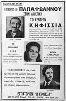 Ο Γ. Παπαϊωάννου, ο Ν. Καλλέργης κ.ά. στο κέντρο