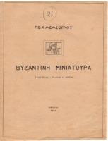 Βυζαντινή Μινιατούρα