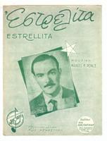 Εστρελίτα (Estrellita)