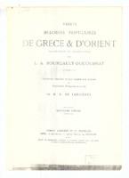 21. [Απ' το στενό σου να διαβώ] (Trente Melodies Populaires de Grece et d' Orient recueillies et harmonisées par L.A. Bourgault-Ducoudray)