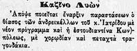 Η εστουδιαντίνα Κωνσταντινουπόλεως στην Αλεξάνδρεια το 1913