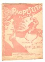 Φλορετσίτα (Florecita)