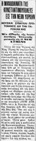 Οι εμφανίσεις της Μανδολινάτας Κωνσταντινουπόλεως στη Νέα Υόρκη το 1922