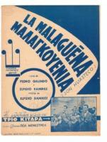 Μαλαγκουένια (La malaguenia)