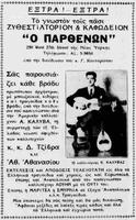 Διαφήμιση για τις εμφανίσεις του Κ. Καλύβα κ.ά. στον