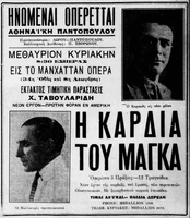 Διαφήμιση για την οπερέτα