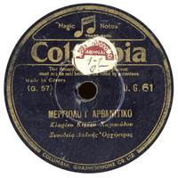 Μεργιολόι αρβανίτικο