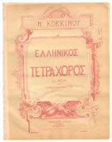 Ελληνικός τετράχορος