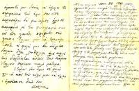 Επιστολή της Μαρίκας και του Κώστα Παπαγκίκα