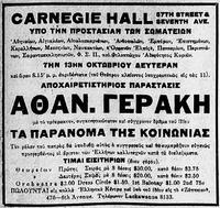 Διαφήμιση για θεατρική παράσταση του Αθανάσιου Γεράκη