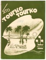 Στο Τούγκο Τούγκο