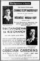 Οι εμφανίσεις της Ι. Γεωργακοπούλου στη Νέα Υόρκη το 1950