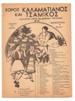 Καλαματιανός χορός