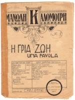 Η γριά ζωή (Una Favola)