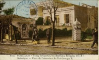 Θεσσαλονίκη, Τόπος δολοφονίας του Βασιλέως Γεωργίου του Α'