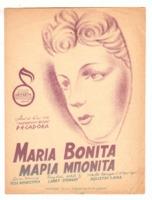 Μαρία Μπονίτα (Maria Bonita)