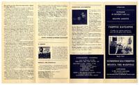 Πρόγραμμα συναυλίας Γιώργου Κατσαρού (Θεολογίτη) στο Θέατρο Δάσους