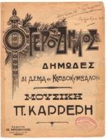 Ο Γερο Δήμος